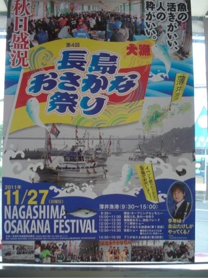 長島おさかな祭りがありますよ〜