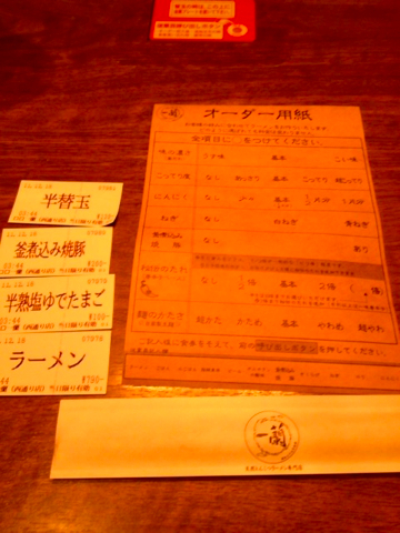 今のところ九州で一番おいしいラーメン!福岡〜一蘭