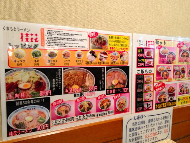 熊本のラーメンってお肉入ってますよね? 桂花ラーメン。