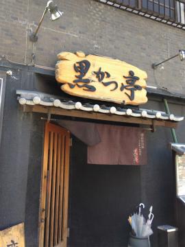 本物の薩摩黒豚を味わうお店。  鹿児島市内 黒かつ亭
