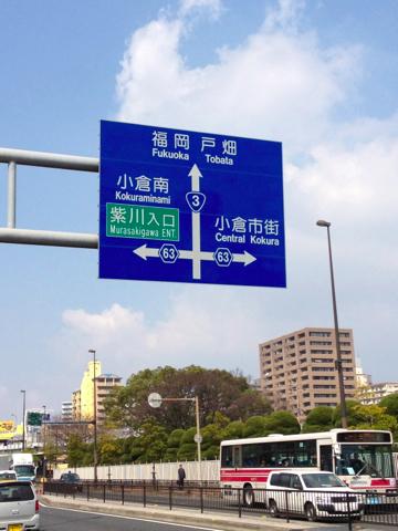 九州一周中!! 3月28日 30キロ程、9時間歩きました。 小倉〜天神(福岡)