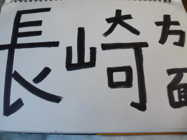 九州一周中!! 4月5日 甘ったれた僕。。。 佐世保〜ハウステンボス〜長崎